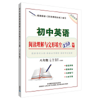 初中英语阅读理解与完形填空150篇:八年级