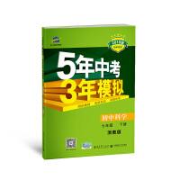 五三 初中科学 七年级下册 浙教版 2018版初中同步 5年中考3年模拟