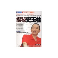 【包邮】揭秘史玉柱(7VCD+1CD)
