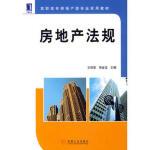 [二手95成新旧书]房地产法规――高职高专房地产类专业实用教材 9787111209317 机械工业出版社