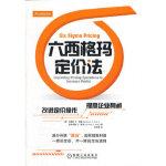 【正版现货】六西格玛定价法 马林梅 9787111382423 机械工业出版社