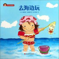 【正版直发】去海边玩/开心女孩菲比 [荷] 安娜玛丽・范德海登,曲江培豪 9787536589148 四川少年儿童出版
