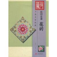 民国瓷器花砖-万卷名家收藏陈杰,陈菲9787806018064万卷出版公司