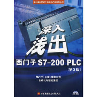 【新书店正版】深入浅出:西门子S7-200PLC(第3版)(附光盘)西门子(中国)有限公司自动化驱动集团著978781