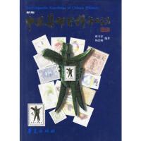 【二手旧书9成新】中国集邮百科知识耿守忠,杨治梅9787508013978华夏出版社