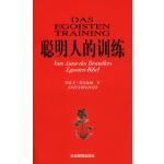 【包邮】聪明人的训练 (德)基尔施纳,徐丽莉 企业管理出版社 9787801970213