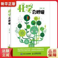 化学会呼吸 王耀 人民邮电出版社9787115396853『新华书店 品质无忧』