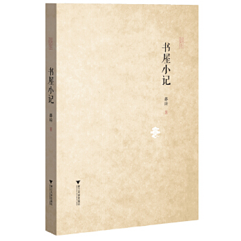 书屋小记(pdf+txt+epub+azw3+mobi电子书在线阅读下载)