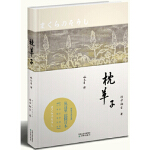 【正版直发】枕草子(林文月译本) 清少纳言 , 林文月 9787544714822 译林出版社