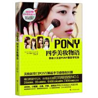 【正版直发】PONY四季美妆物语(附DVD光盘1张) [韩] 朴慧敏(PONY),王纪实 9787807636113