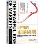 【新书店正版】可怕的市场周期:频繁的同步泡沫与同步崩溃John Authers9787111386650机械工业出版社