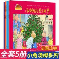 小兔汤姆系列绘本第三辑全辑5册汤姆骑自行车汤姆的圣诞节0-3-5-6-7-10周岁儿童宝宝启蒙故事书籍睡前绘本图画书读