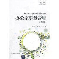 办公室事务管理 第2版 高职高专工作过程导向新理念规划教材・秘书系列