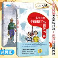 正版 佐贺阿嬷 : 幸福旅行箱(2018版)+佐贺的超ji阿嬷(2013年版) 小说 外国小说 童书