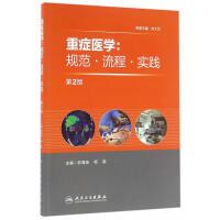 重症医学:规范・流程・实践