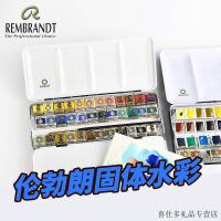 荷兰泰伦斯(REMBRANDT)伦勃朗固体水彩颜料12色48色24色水彩颜料