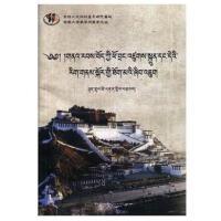 古代藏族宫殿建筑的历史及其文化研究(藏文)9787223052399 + 中国传统文化经典临摹字帖