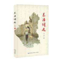 乐活词选 哈婆 9787535499516 长江文艺出版社[爱知图书专营店]