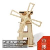 太阳能玩具科技小制作小发明科学实验套装diy风车模型