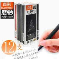 真彩118003玛雅中性笔0.38/0.5mm红黑色笔韩国签字笔碳素笔