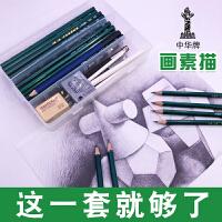 中华牌铅笔2ь正品素描专用绘画铅笔工具套装美术初学者学生全套