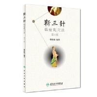 靳三针临症配穴法(第2版) 柴铁劬 人民卫生出版社 9787117260787