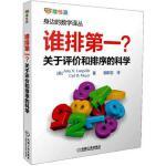 谁排第一?关于评价和排序的科学 (美)兰维尔,(美)梅耶,郭斯羽 机械工业出版社 9787111459323