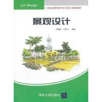 【二手旧书8成新】景观设计(艺术设计) 刘雅培,任鸿飞 清华大学出版社 978730