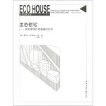 正版全新 生态设计译丛・生态住宅:实现更绿色更健康的住所