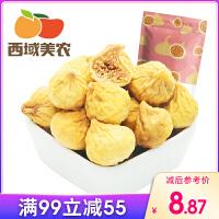 【�M99立�p55元】西域美�r休�e零食甜蜜�T�o花果干150g