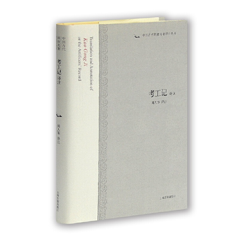 考工记译注(中国古代科技名著译注丛书)