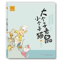 """大个子老鼠小个子猫(注音版)小学生课外阅读书籍 卡通故事少儿文学读物 中国版""""猫和老鼠"""",畅销百万册的注音读物,全国多"""