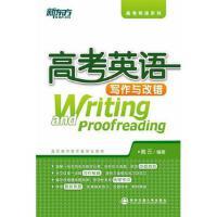 高考英语写作与改错--大愚英语学习丛书 9787560544854