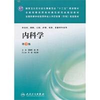 正版现货 国家卫生和计划生育委员会�十二五�规划教材 内科学(第三3版/成教专科临床)王庸晋
