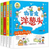 捣蛋鬼洋葱头一年级上学记 4册 一部展现现在孩子小学欢乐童年的校园小说提升孩子阅读能力认汉字学拼音小学生课外阅读书籍一二