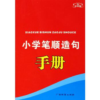 小学笔顺造句手册/手中宝