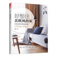 好想住北欧风的家(轻松上手的风格软装搭配书,不论小户型还是大house,都能打造成理想的家!)