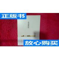 [二手旧书9成新】茶席窥美 /静清和 九州出版社