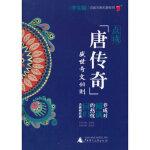 """学生版古典名著点读系列:点读""""唐传奇""""赵运涛9787549557202广西师范大学出版社"""