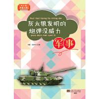 灰太狼发明的没威力 : 军事--中小学科普文库 刘贵,王现东 9787564149536 东南大学出版社