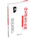 向毛泽东学管理--中国离不开毛泽东(精装)