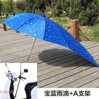 电动车遮阳伞防晒伞电瓶车防雨伞雨披摩托车自行车遮雨蓬棚三轮车