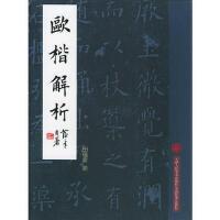 【二手正版9成新】欧楷解析 田蕴章 天津人民美术出版社 9787530525876