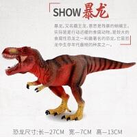 男女孩礼物雷克斯暴龙霸王龙模型实心仿真恐龙世界恐龙玩具模型