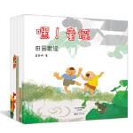 【正版直发】嘿,童谣(全五册) 孟宪明 9787535073808 海燕出版社