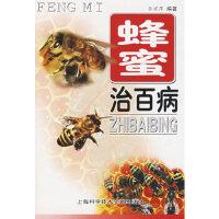 【二手书正版9成新】蜂蜜治百病,孙丽萍,上海科学技术文献出版社,9787543931176