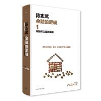 金融的逻辑1:金融何以富民强国(新版) 陈志武 9787542662286 上海三联书店