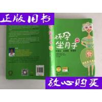 [二手旧书9成新]怀孕坐月子百科 /范玲 著 化学工业出版社