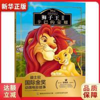 迪士尼国际金奖动画电影故事 狮子王II 辛巴的荣耀 迪士尼, 童趣出版有限公司 9787115511355 人民邮电出