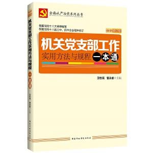 机关党支部工作实用方法与规程一本通(2015版)